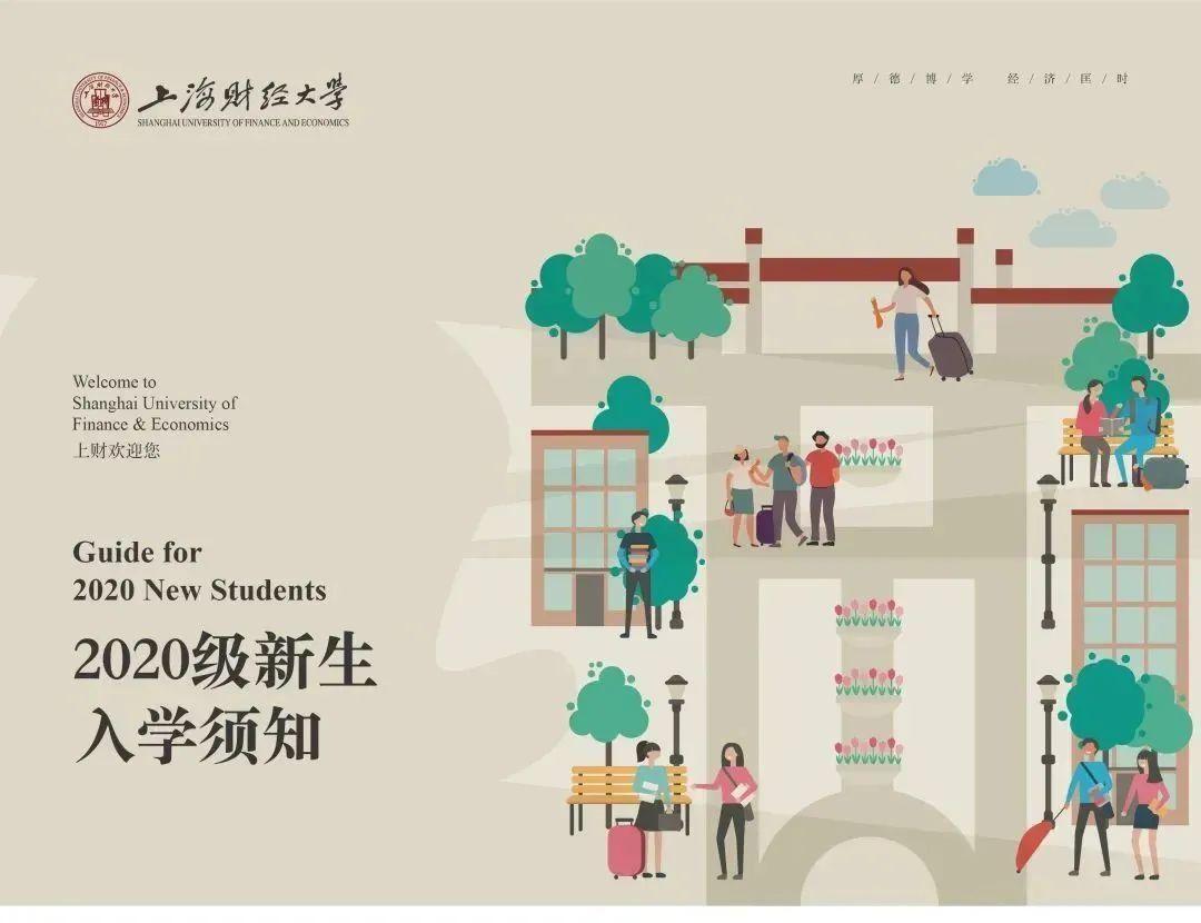 上海财经大学本科招生网:8月17日!上海财经大学第三批本科