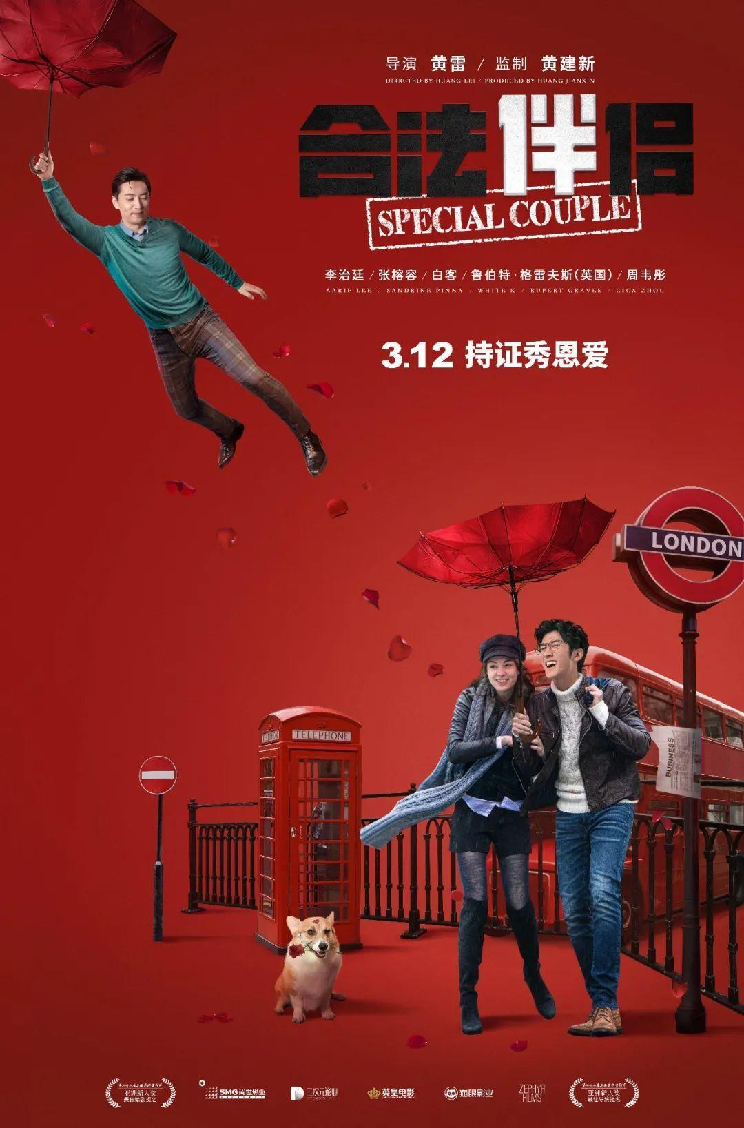 《合法伴侣》百度云(喜剧电影)网盘完结版【1080P高清中字】完整下载