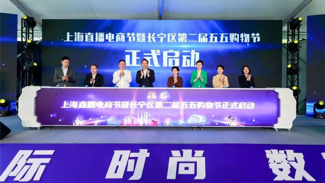 """数字,时尚,国际!上海直播电商节暨区第二届""""五五购物节""""今日启动!"""