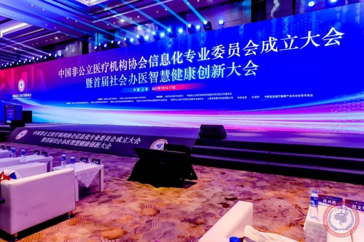 中国非公立医疗机构协会信息化专业委员会成立-智医疗网