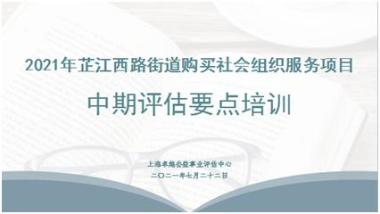 芷江西路街道召开2021年社会组织能力建设培训会