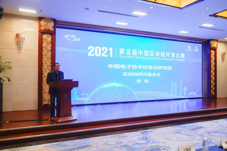 中国区块链开发大赛东部赛区区域赛在市北高新园区举行
